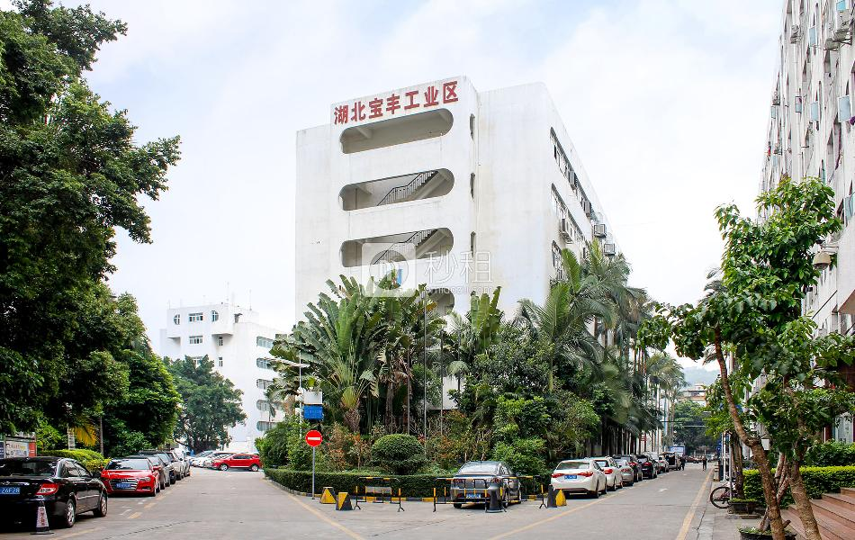 湖北宝丰工业区
