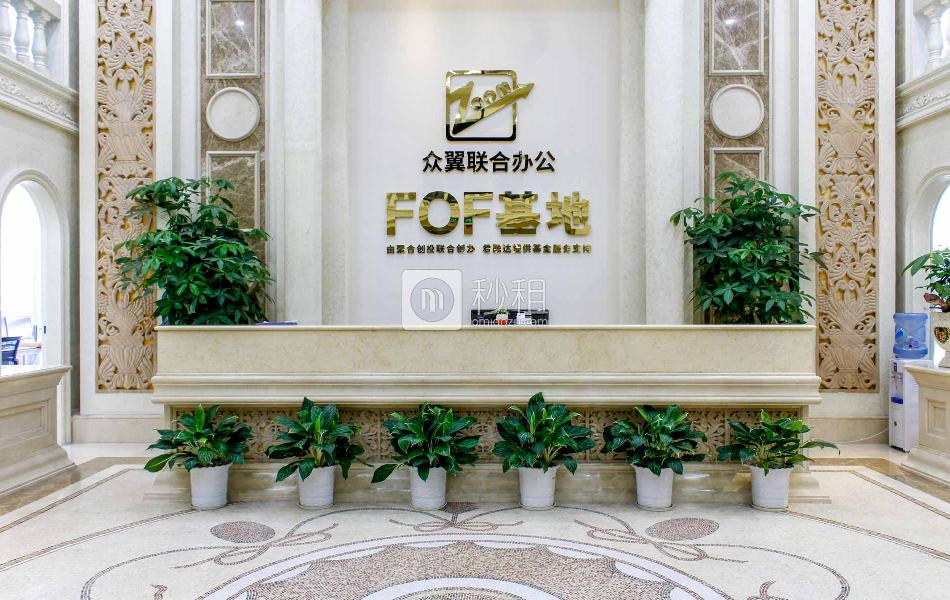 眾翼聯合辦公-現代國際大廈