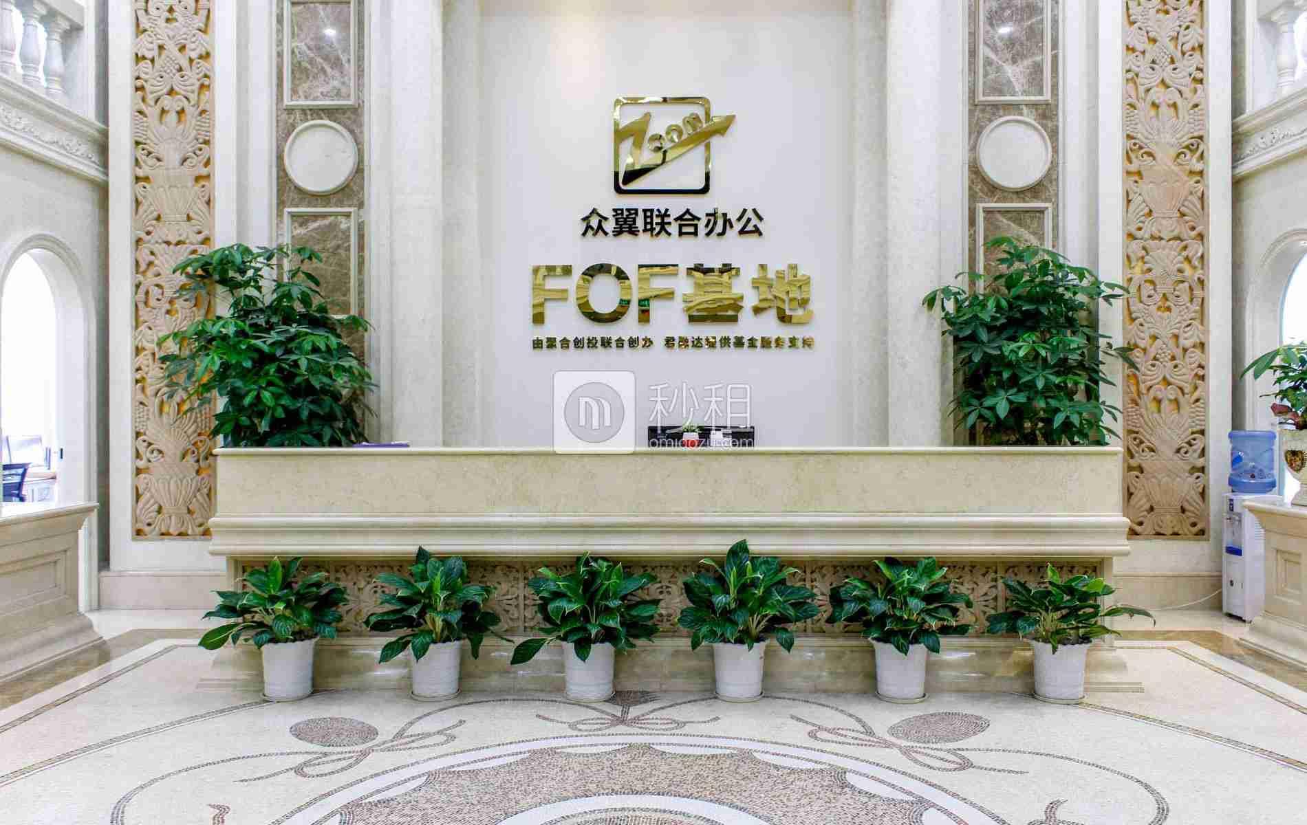 众翼联合办公-现代国际大厦