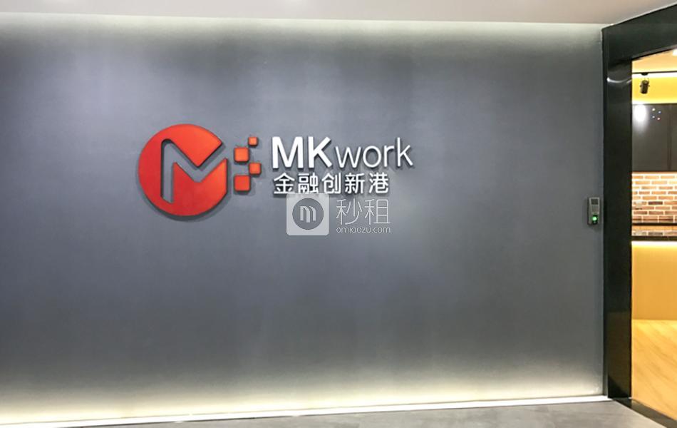 MKwork金融创新港