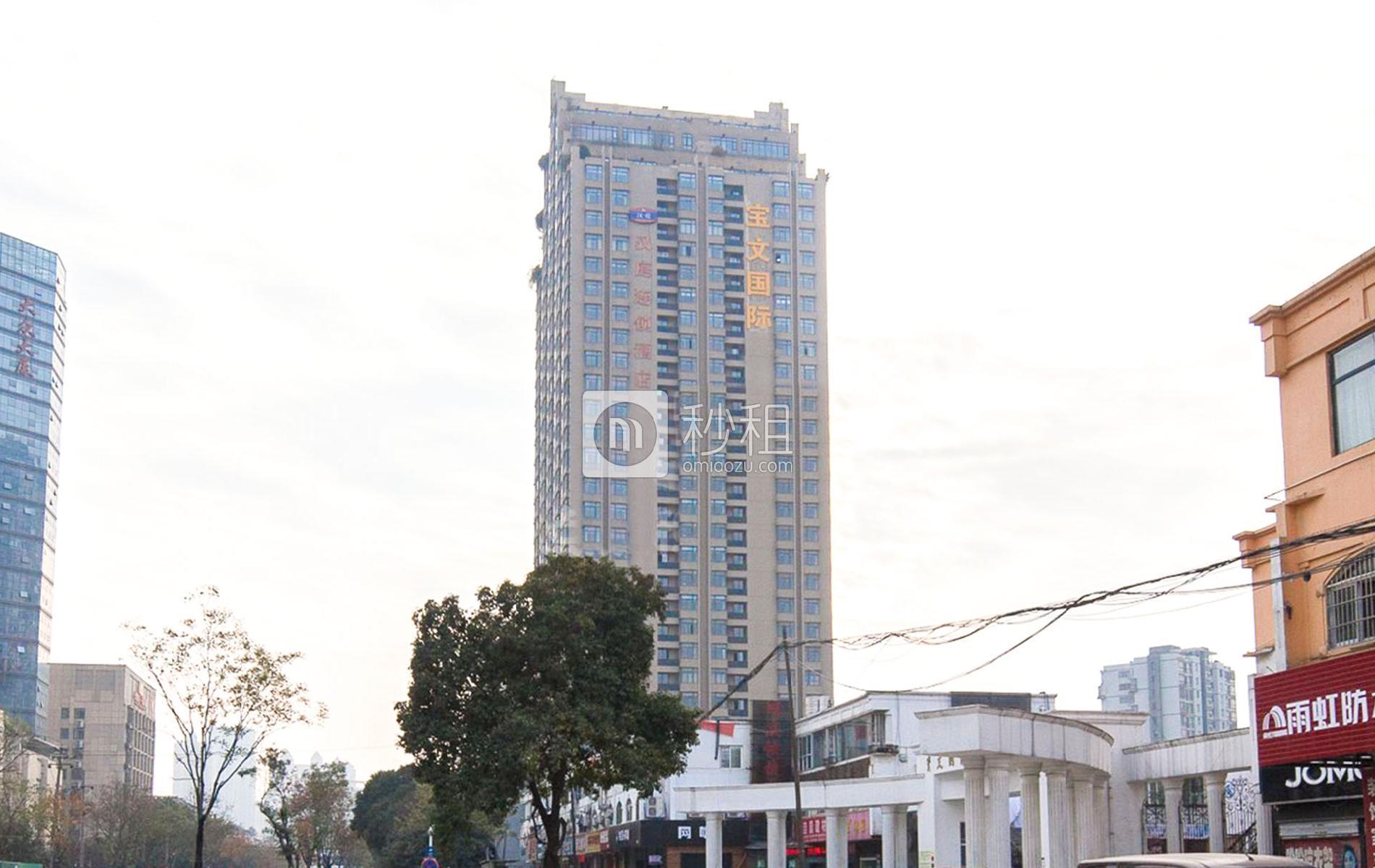 寶文國際大廈