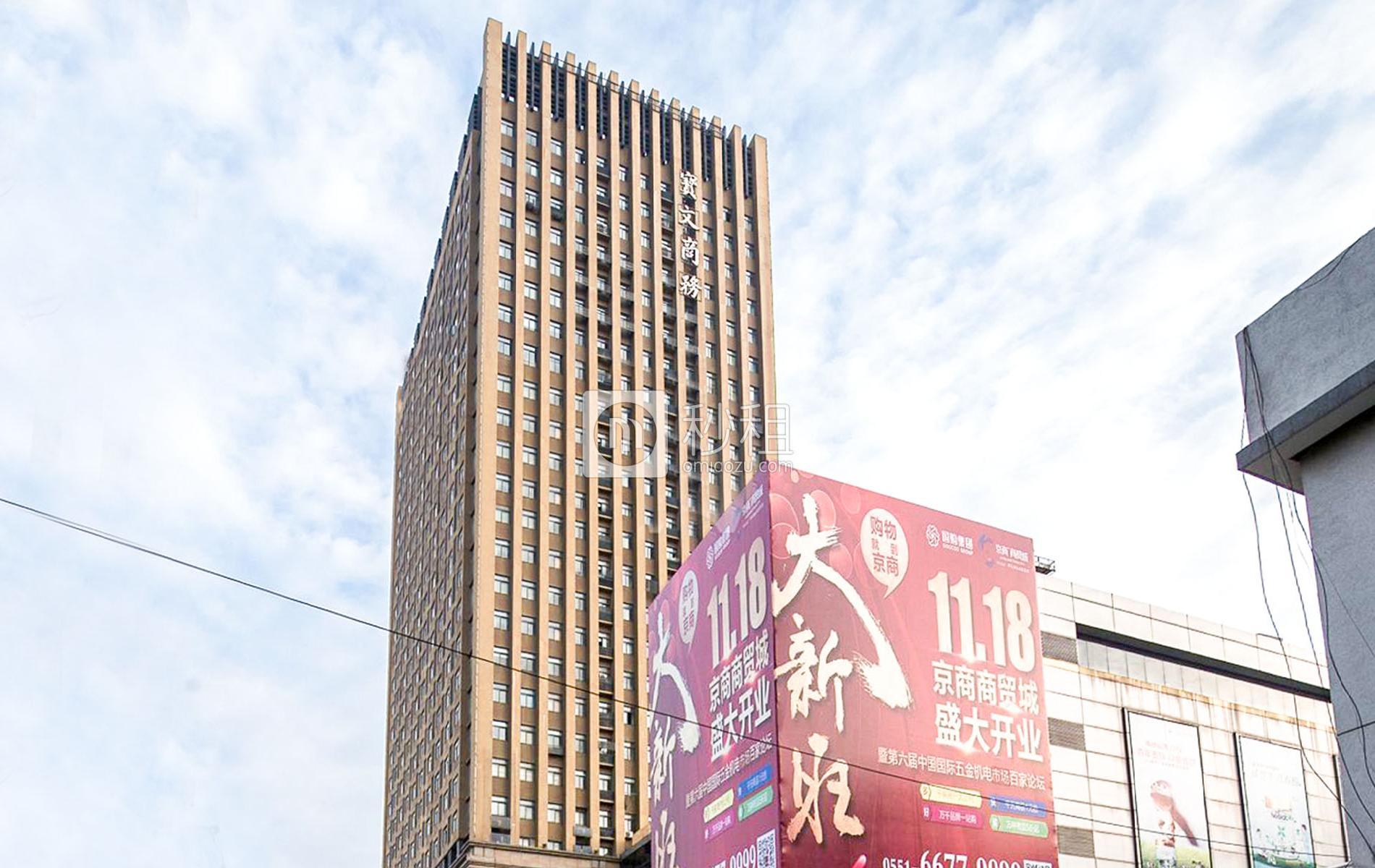 寶文商務大廈