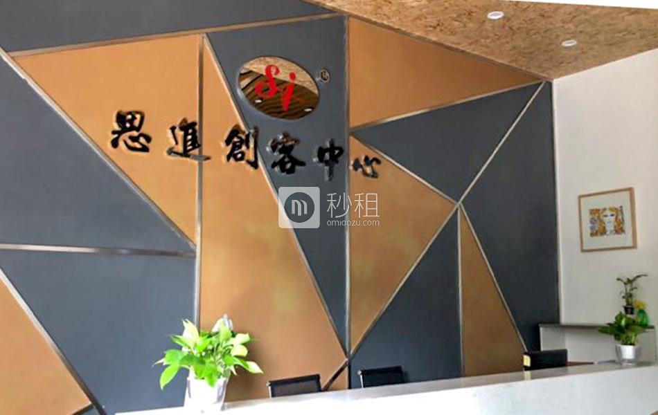 思进创客中心-华兴工业区