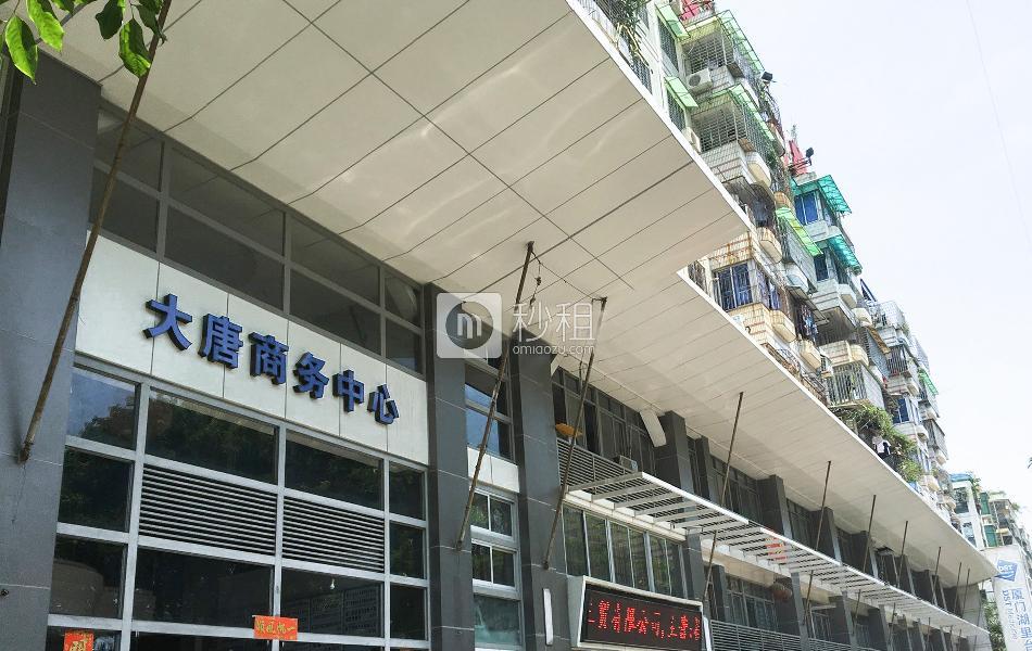 大唐商务中心