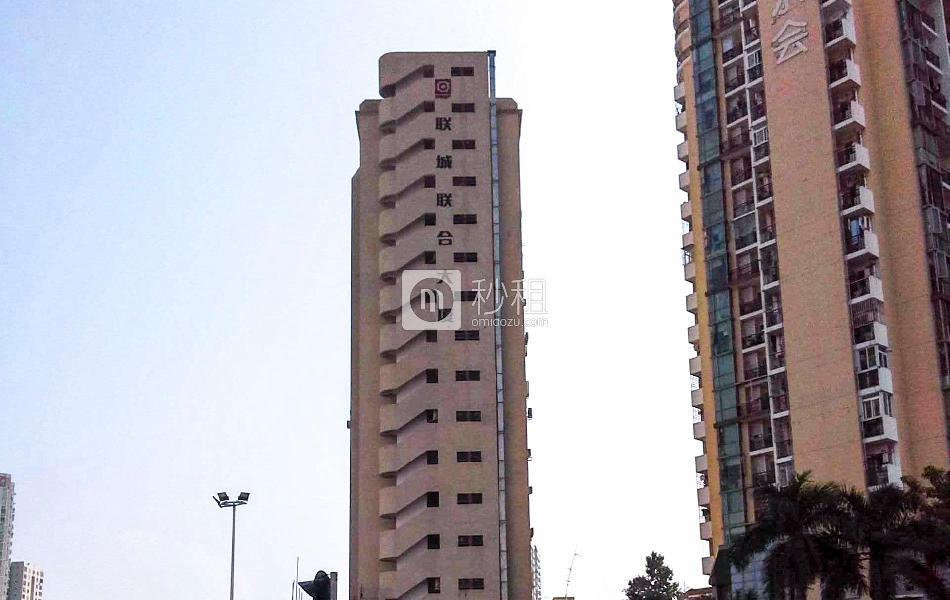 联城联合大厦