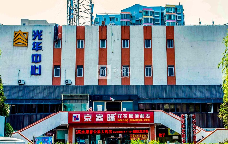 光华中心办公楼