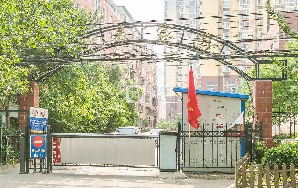 北京·沁春汇