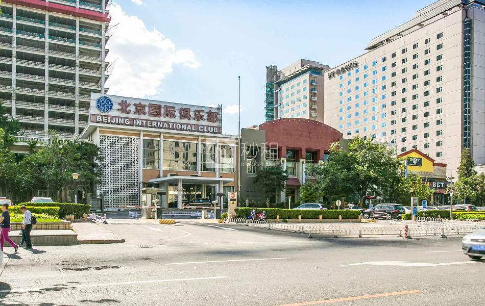 北京国际俱乐部办公大楼