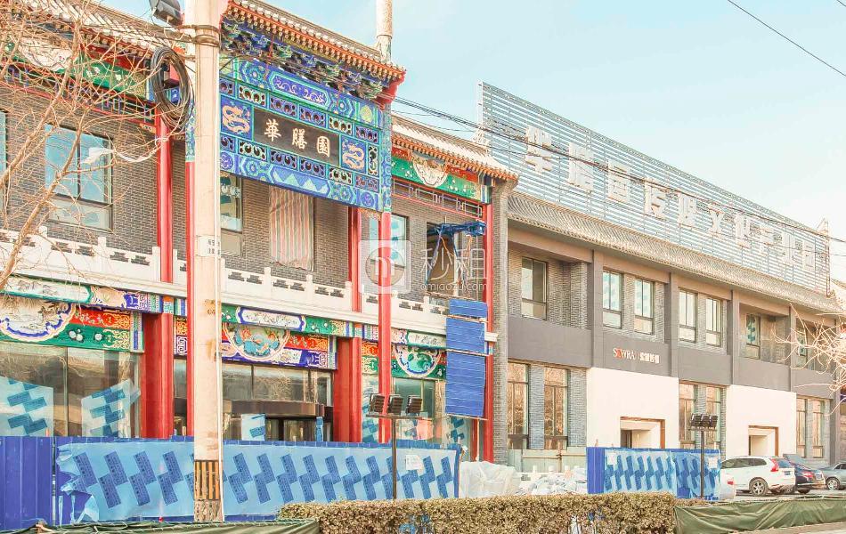 华膳园国际传媒文化产业园
