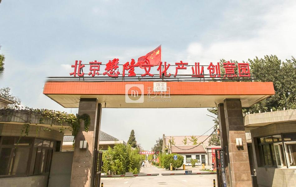 懋隆文化产业创意园