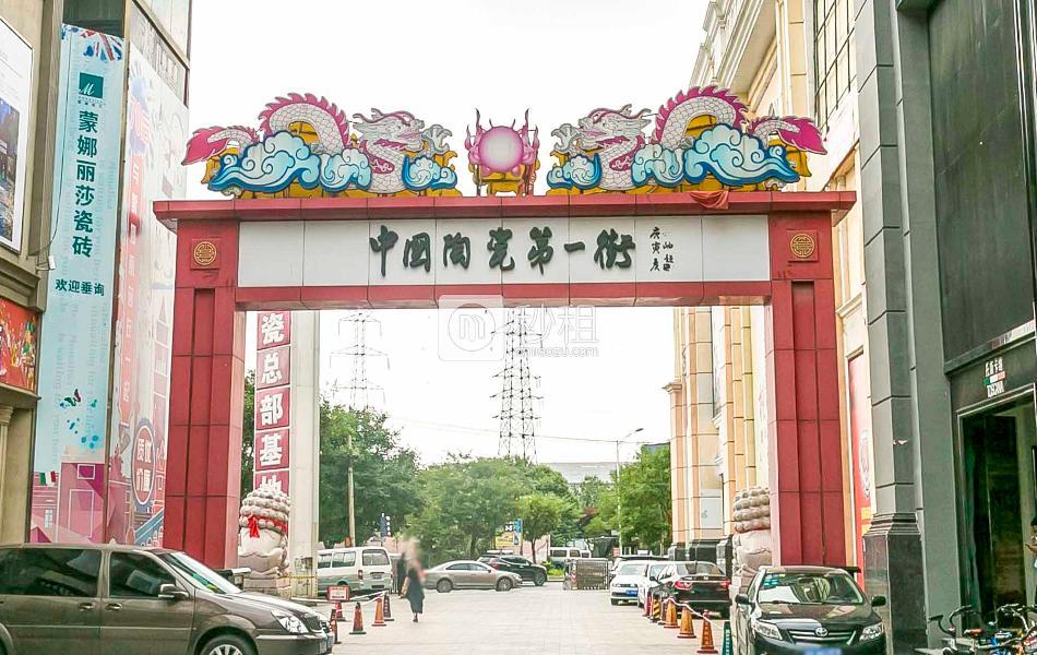 闽龙陶瓷总部基地(企鹅村文创园)