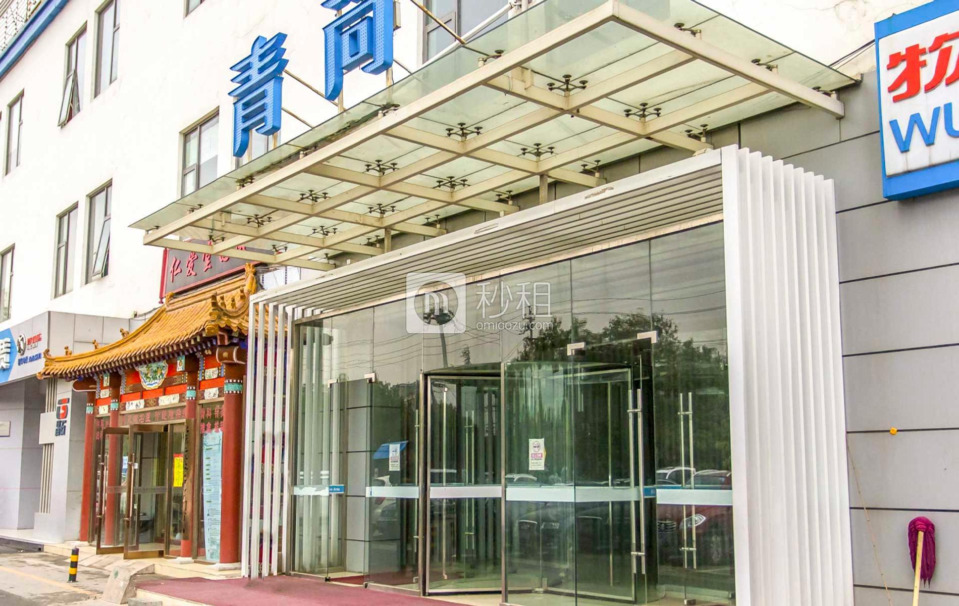 青尚办公区