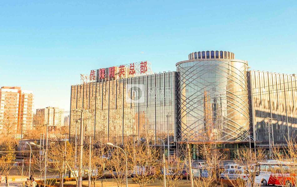 首创·中传文化产业创新中心