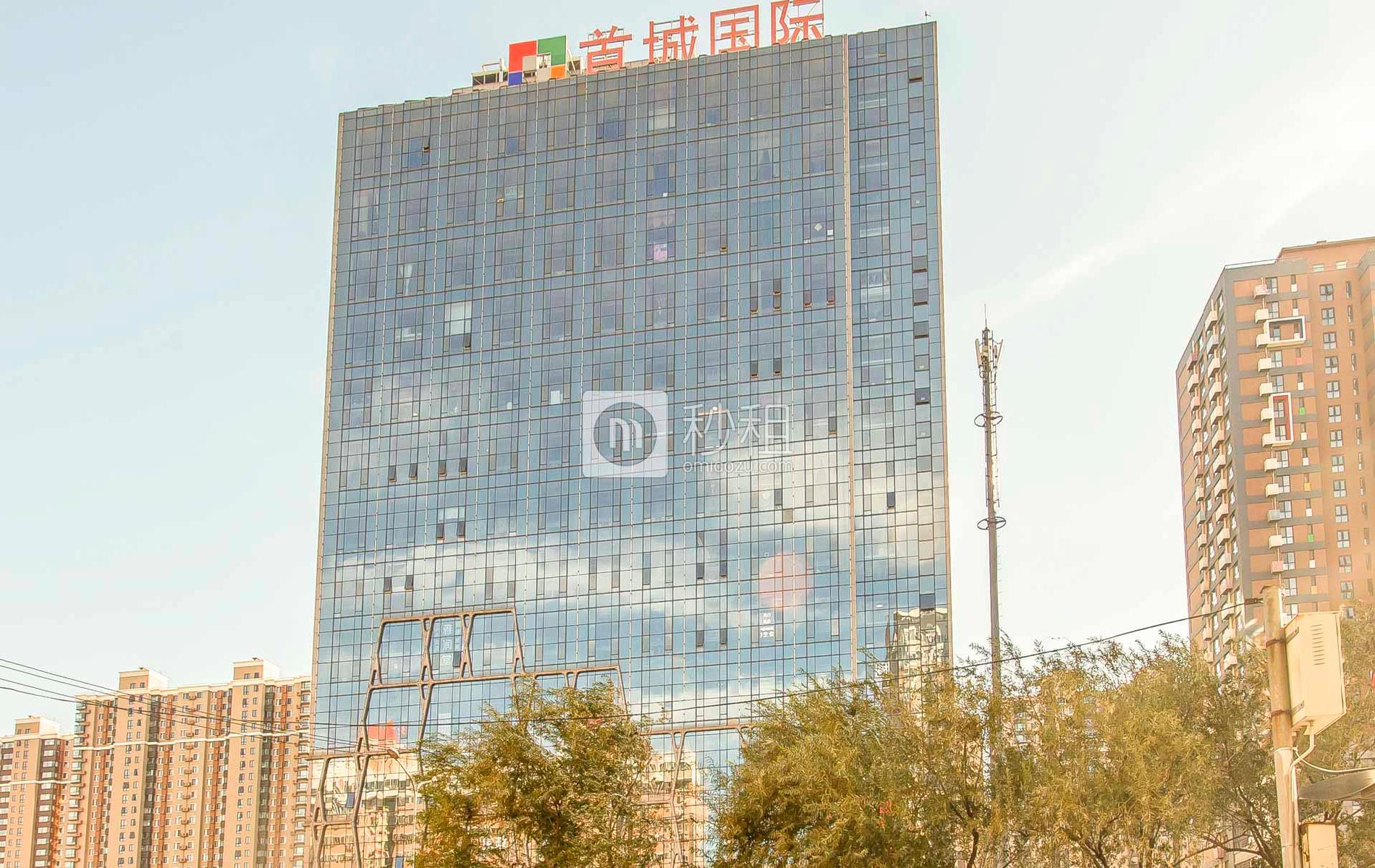 首城国际中心