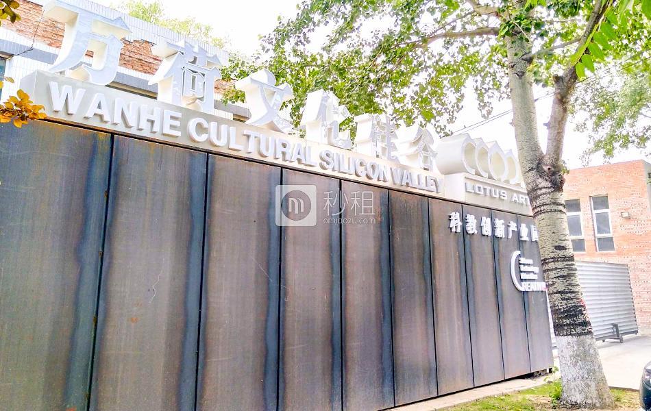 万荷文化艺术硅谷科教园