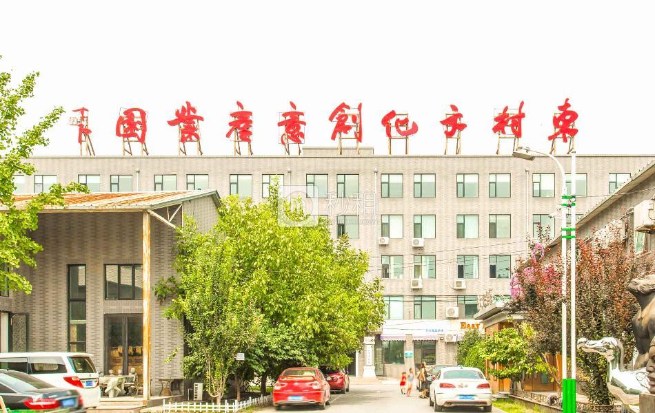 东村文化创意产业园