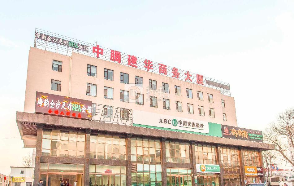 中腾建华商务大厦
