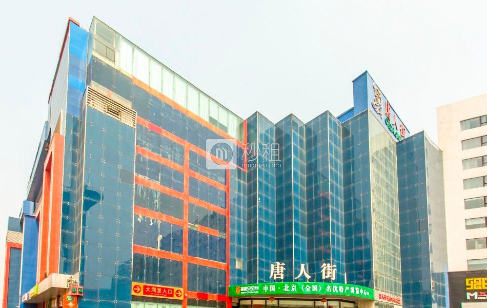 唐人街大厦
