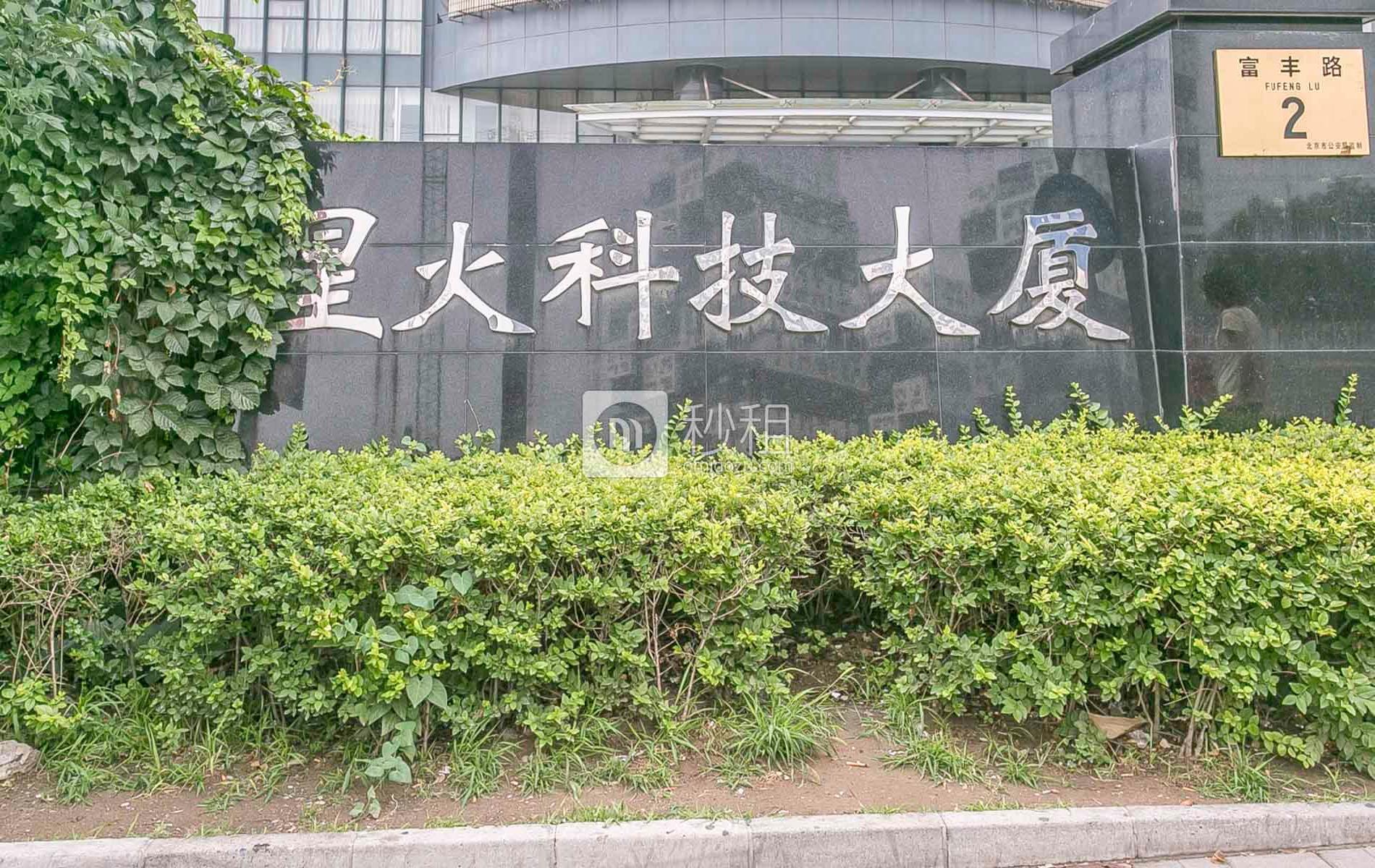 星火科技大厦