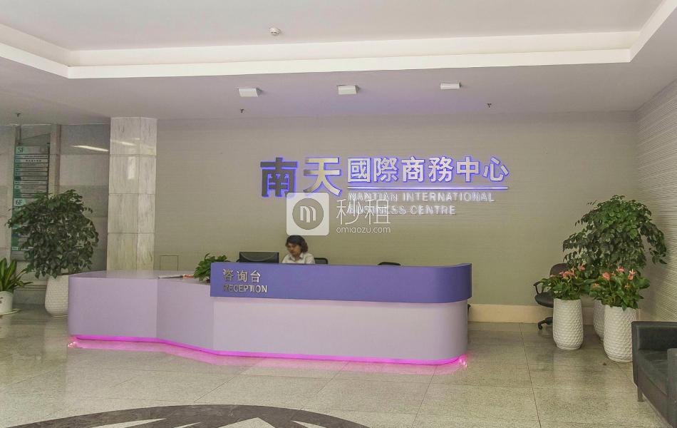 南天国际商务中心