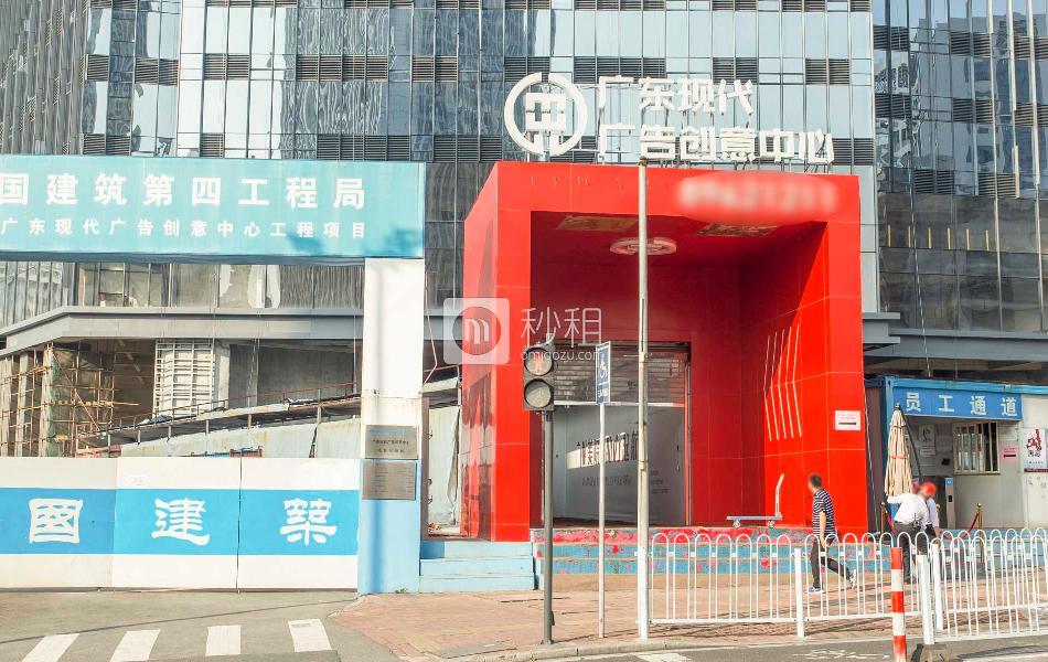 广东现代广告创意中心(广州美术学院)