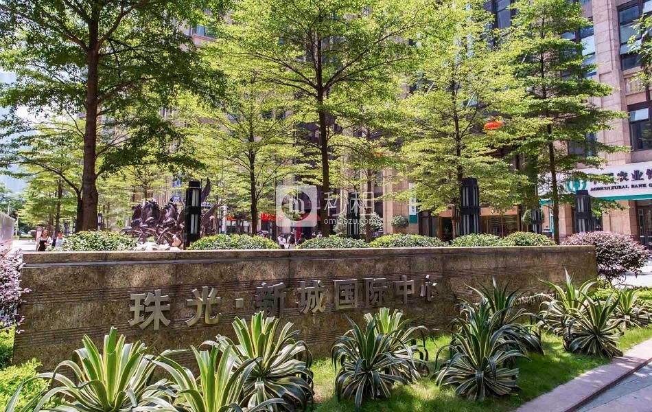 珠光·新城国际中心