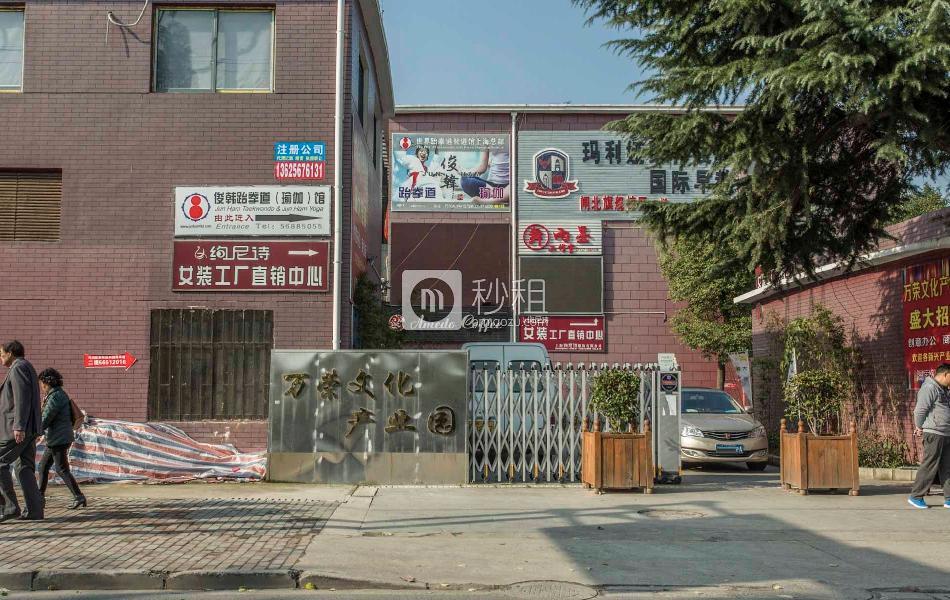 万荣路文化园