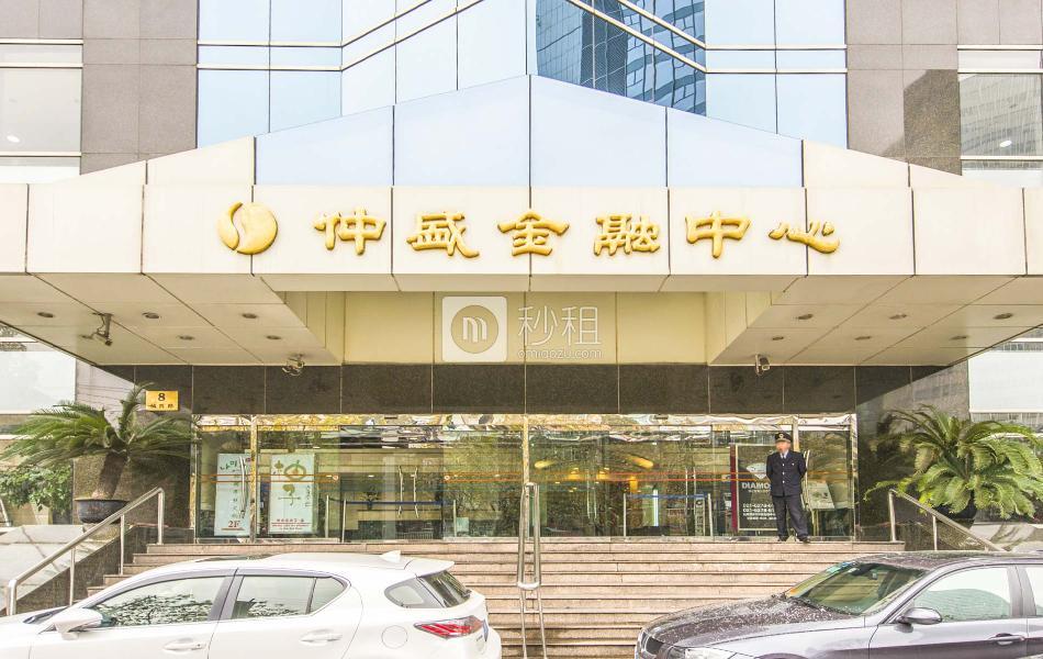 仲盛金融中心