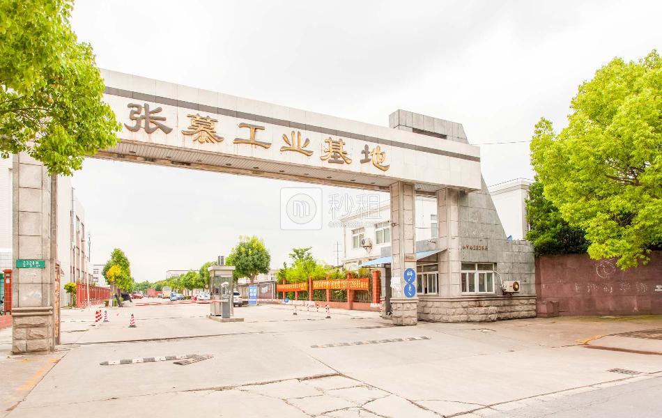 张慕工业基地