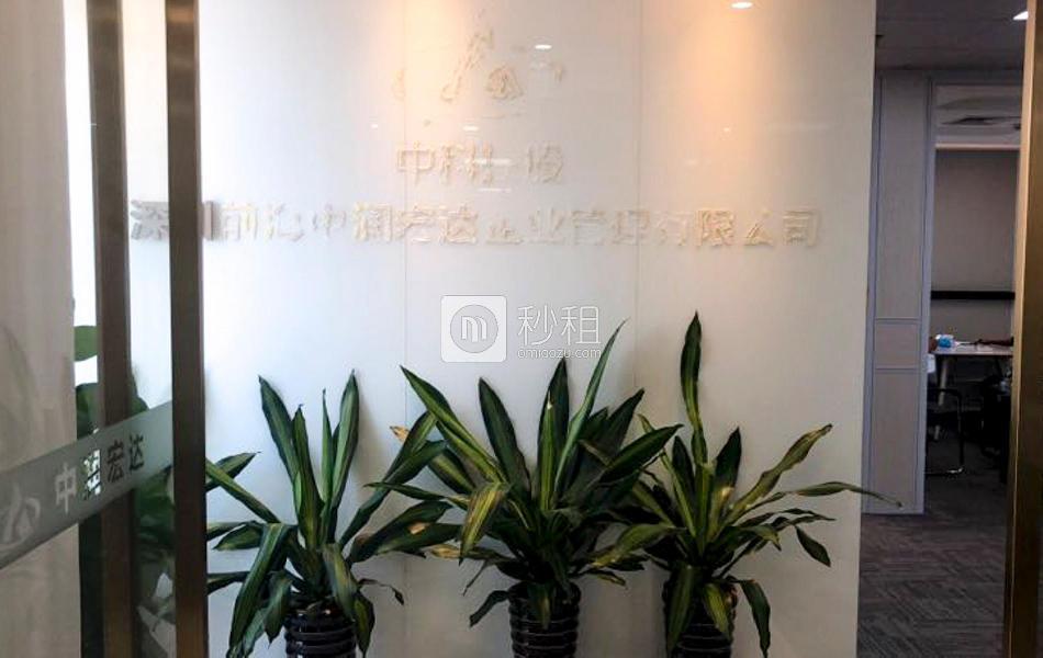 名堂共享辦公-深圳灣生態園