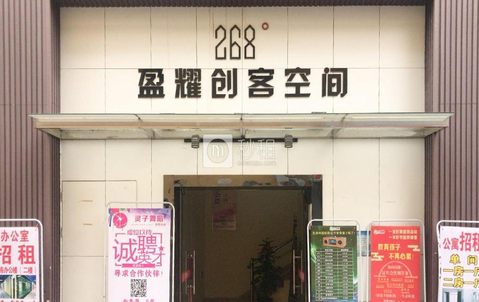 268盈耀创客空间