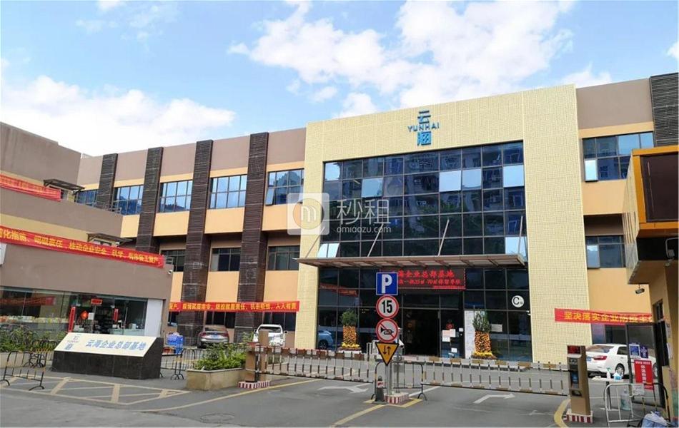云海企业总部基地