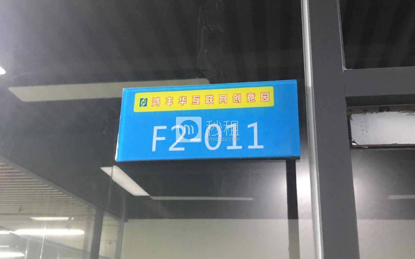 鸿丰华互联网创意园(云立方)