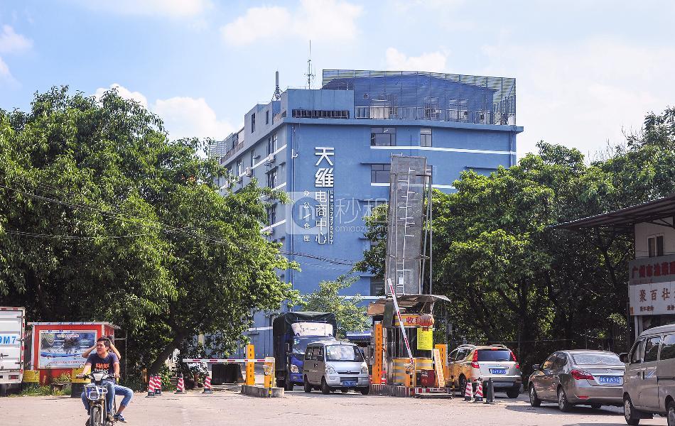 天维电商中心