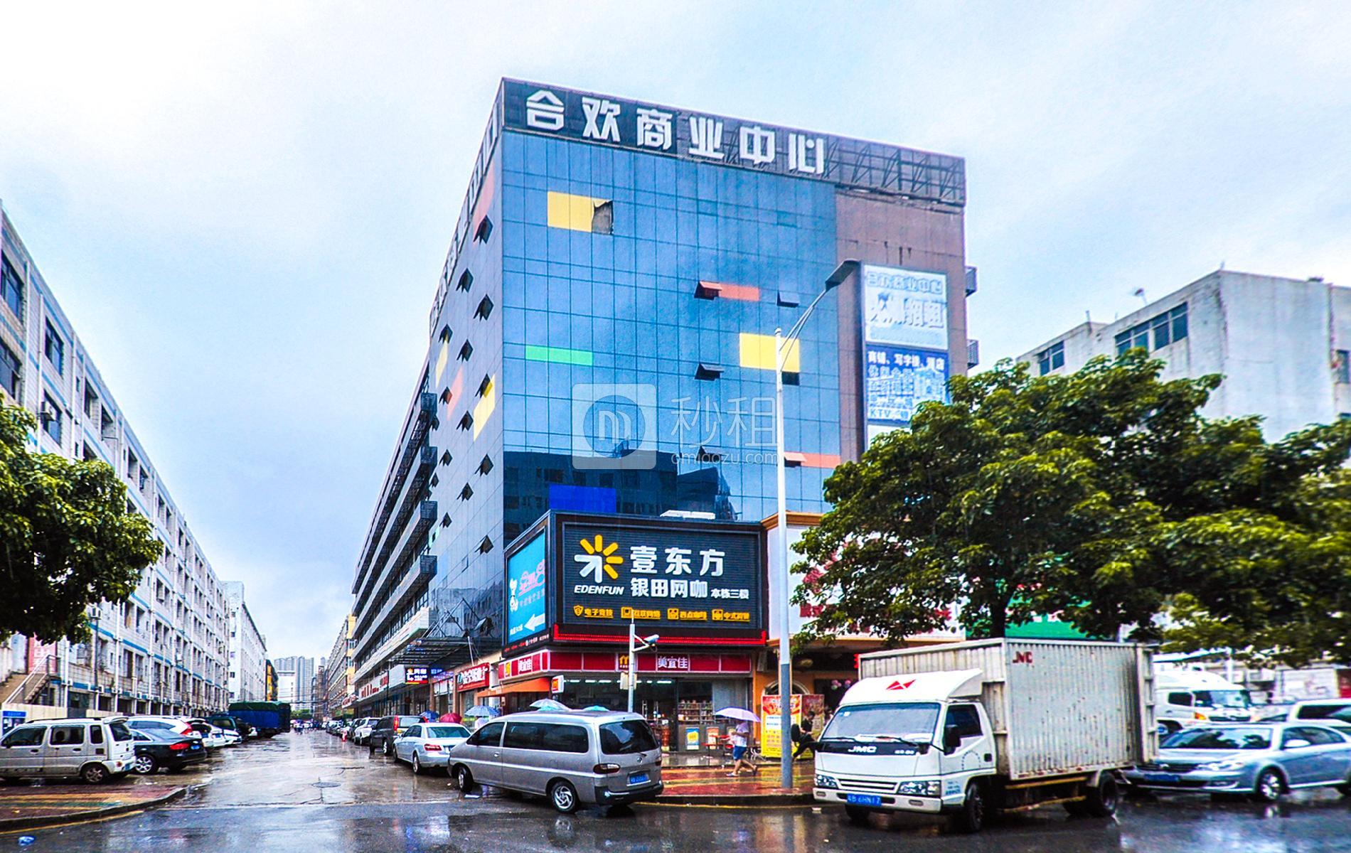 合欢商业中心