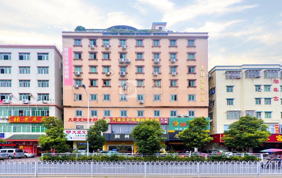 庄羽商务大厦