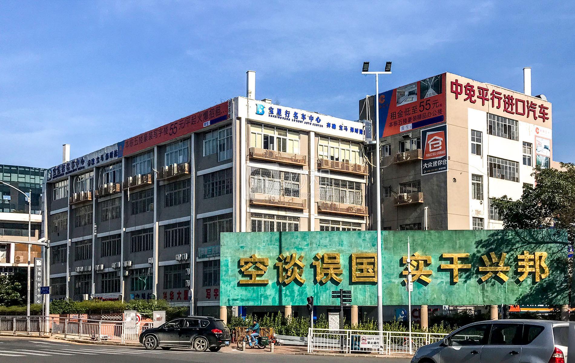 蛇口网谷-兴华工业大厦