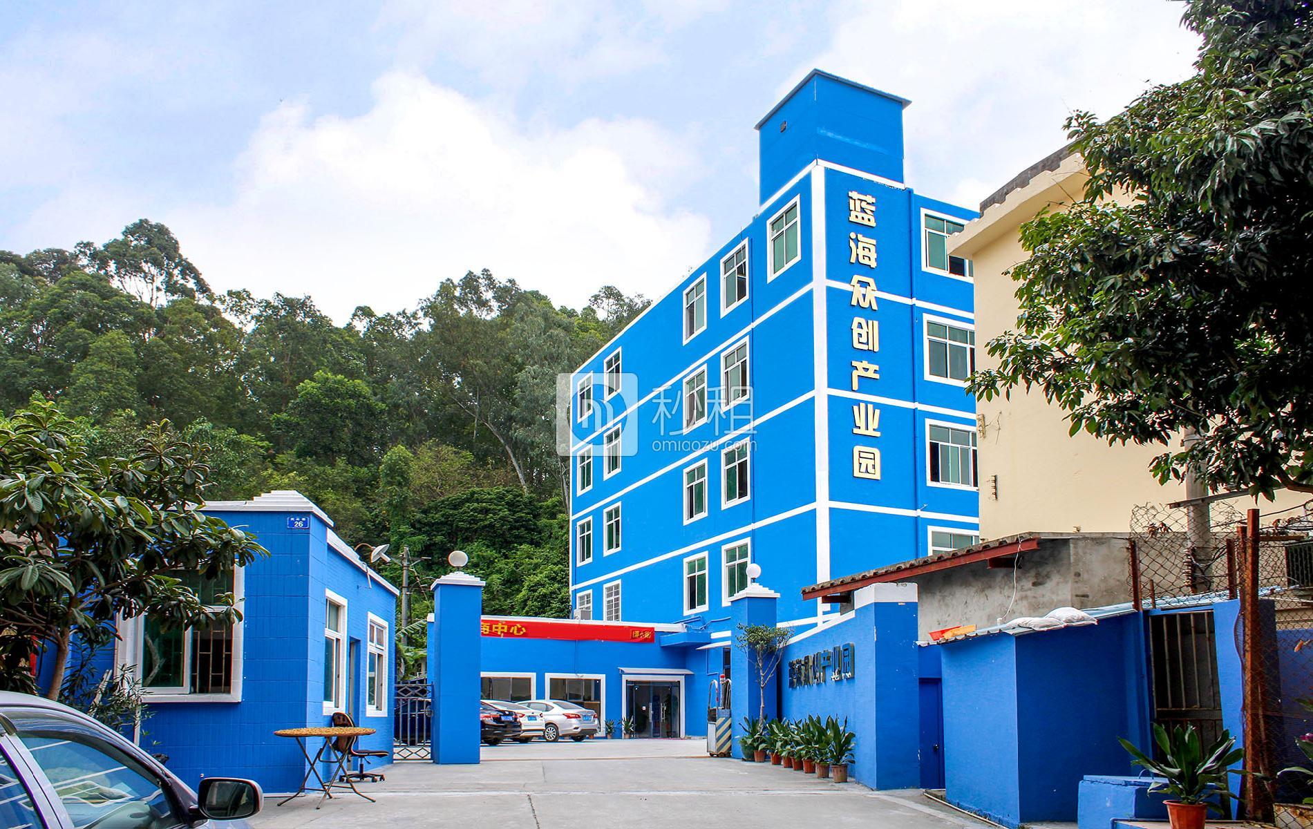 蓝海众创产业园