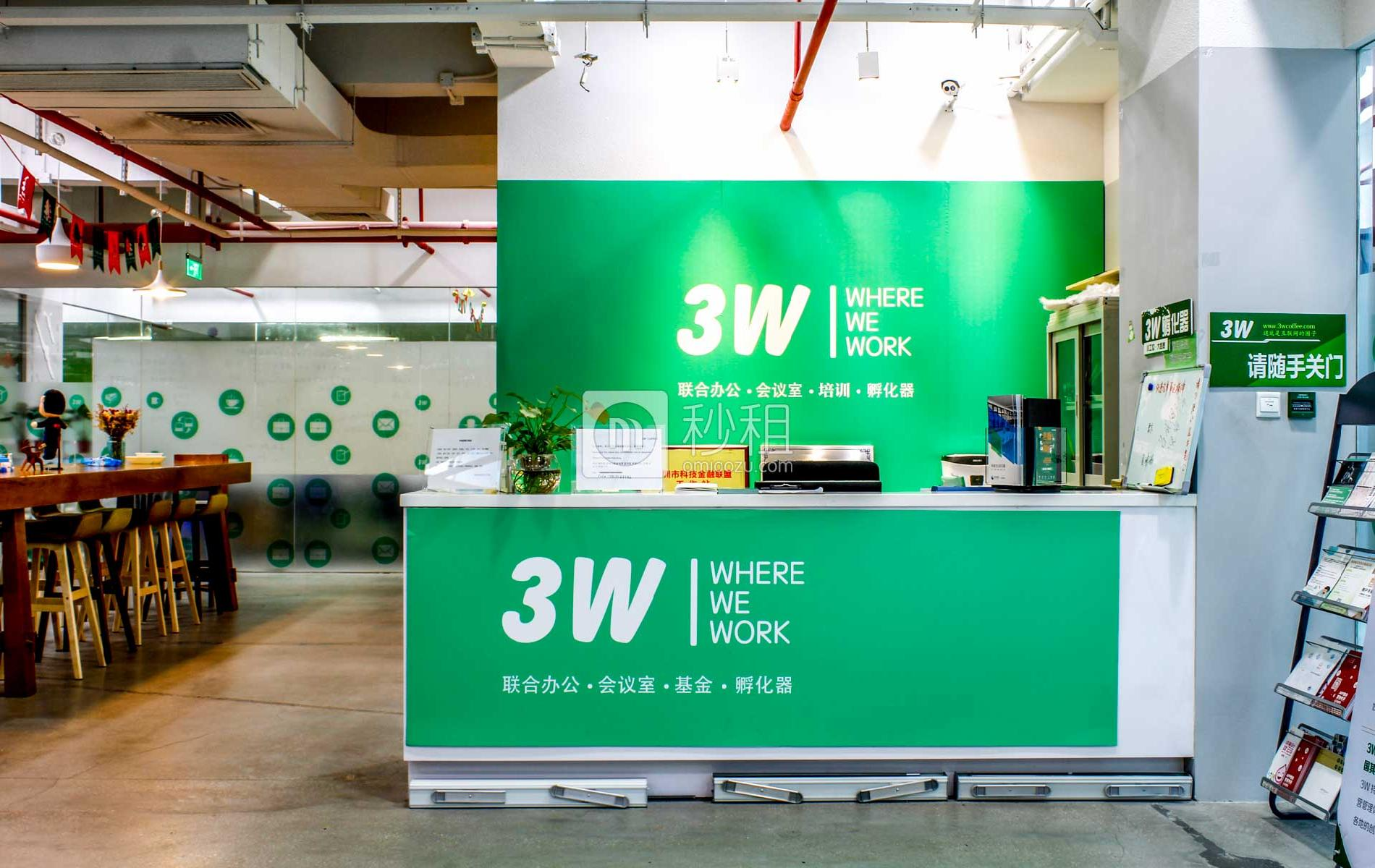 3W空间-源兴科技大厦