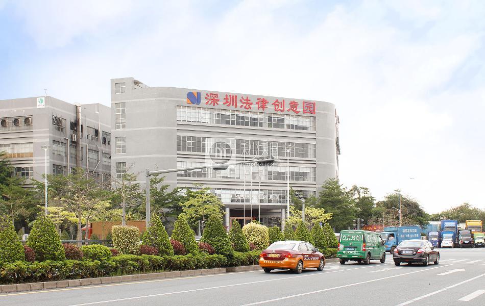 深圳法律创意园