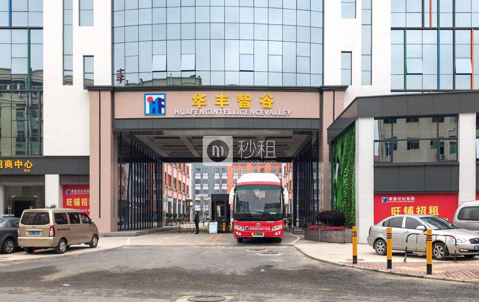 华丰智谷-航城高科技产业园