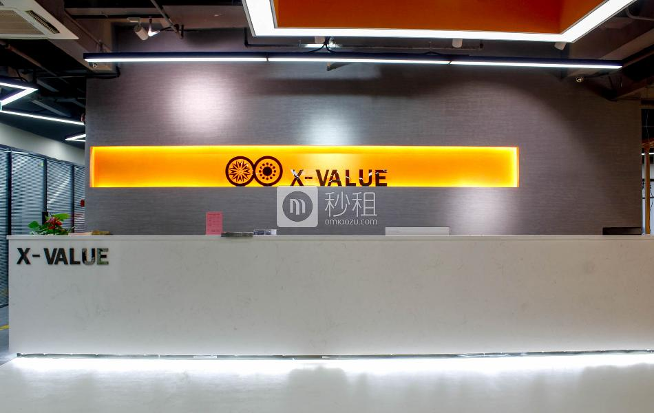 星维路X-VALUE联合办公-家乐大厦