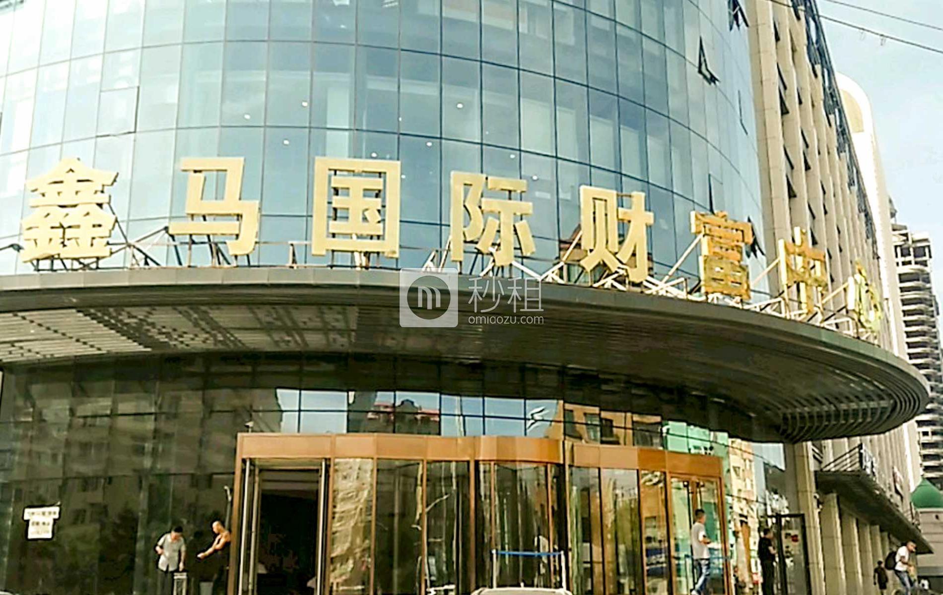 鑫马国际财富中心