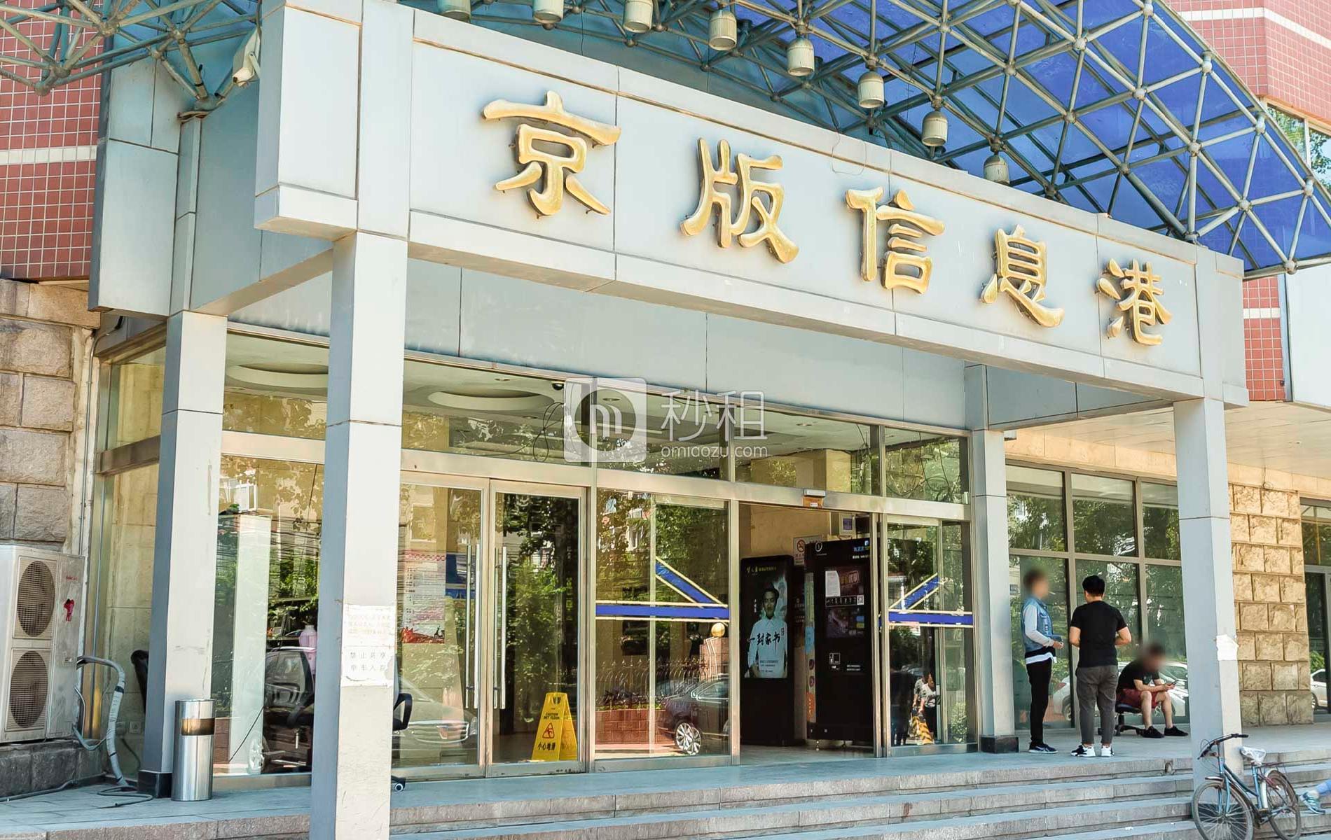 京版信息港