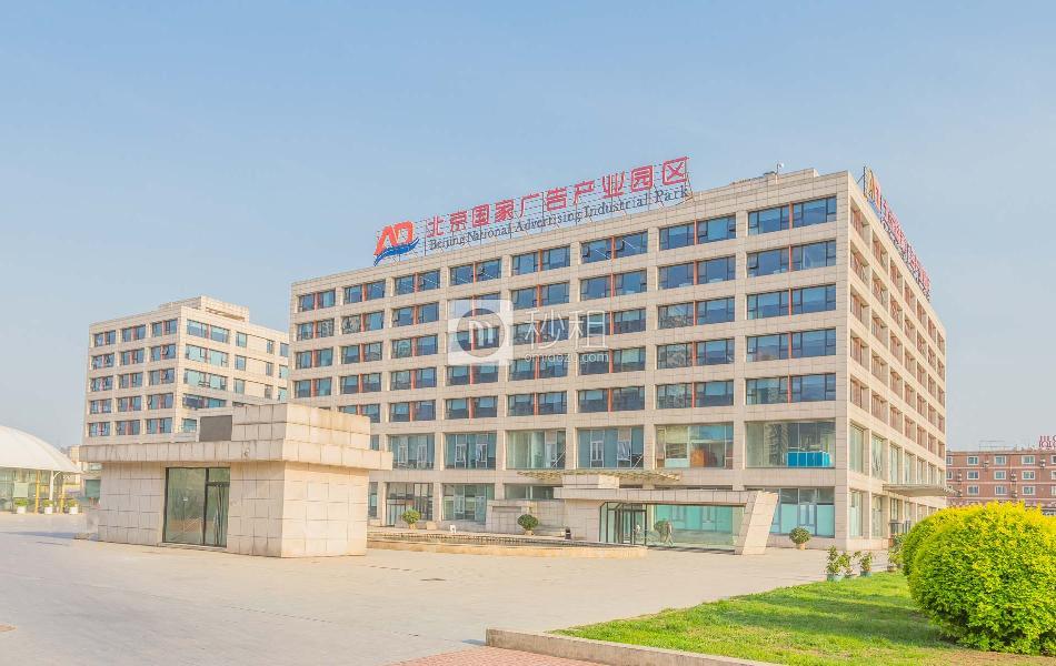 北京国家广告产业园区