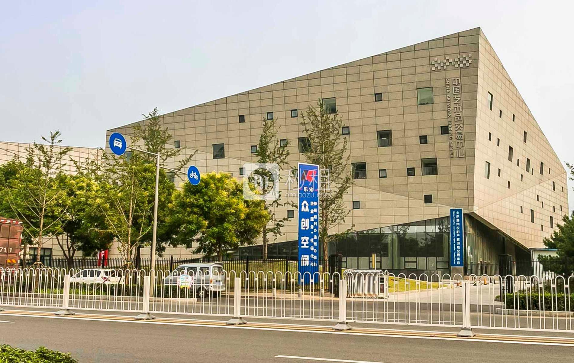 中国艺术品交易中心