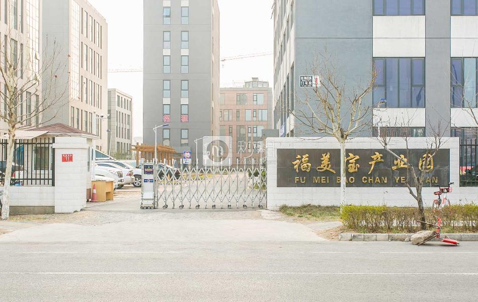 福美宝产业园